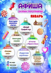 Афиша онлайн мероприятий на январь постер плакат