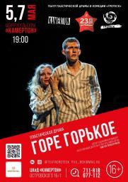 """Пластическая драма """"Горе горькое"""" (16+) постер плакат"""