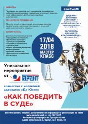 """""""Как победить в суде"""" Мастер-Класс постер плакат"""
