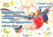 Концерт-сказка «Новогодние приключения зайчика Коли» постер плакат