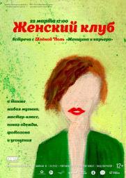 Женщина и карьера постер плакат