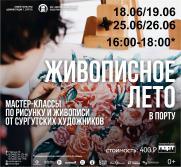 """мастер-класс """"Живописное лето"""" постер плакат"""