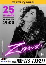 концерт ZIVERT постер плакат