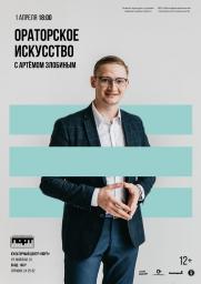 Встреча «Ораторское искусство с Артёмом Злобиным» постер плакат