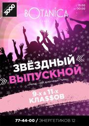 Звездный ВЫПУСКной! постер плакат