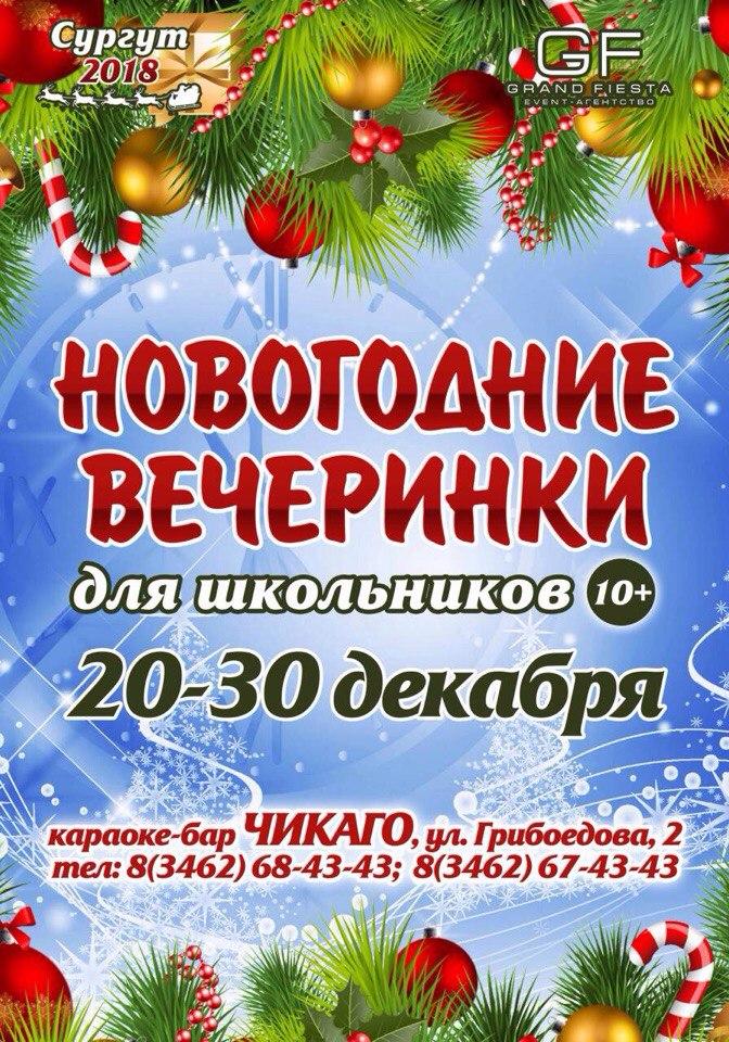 Сценарий новогоднего концерта поздравления