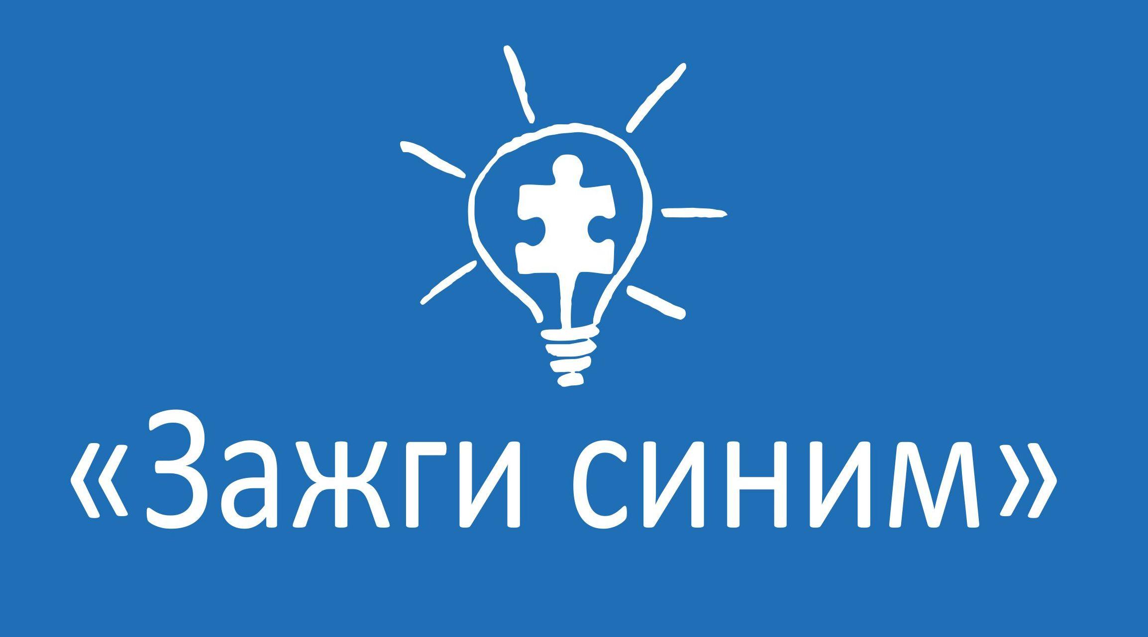 Международная акция «Зажги синим»